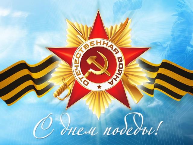 День Победы 9 мая в Обнинске