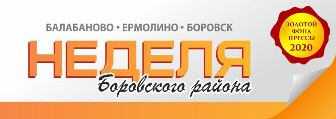Газета Неделя Боровского района
