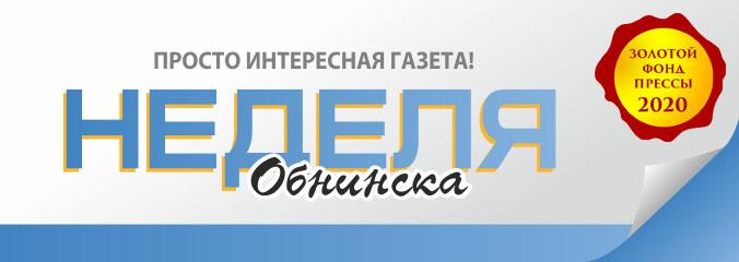 Газета Неделя Обнинска